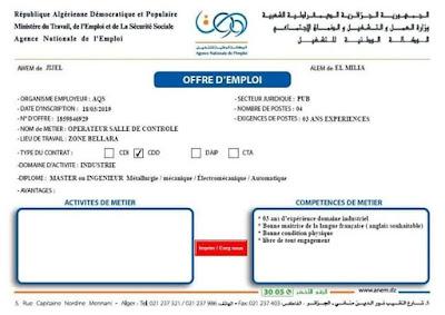 اعلان عن توظيف في شركة الجزائرية القطرية للصلب ولاية جيجل-- مارس 2019