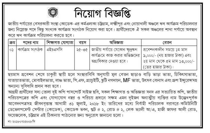 Community Development Centre (CODEC) Job Circular 2018
