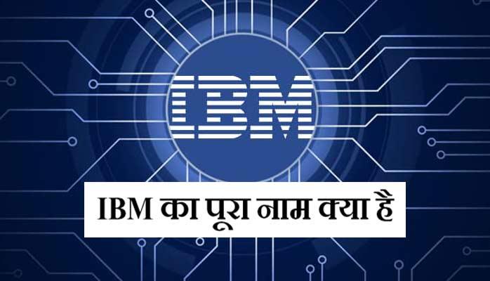 IBM kya hai Full form of IBM