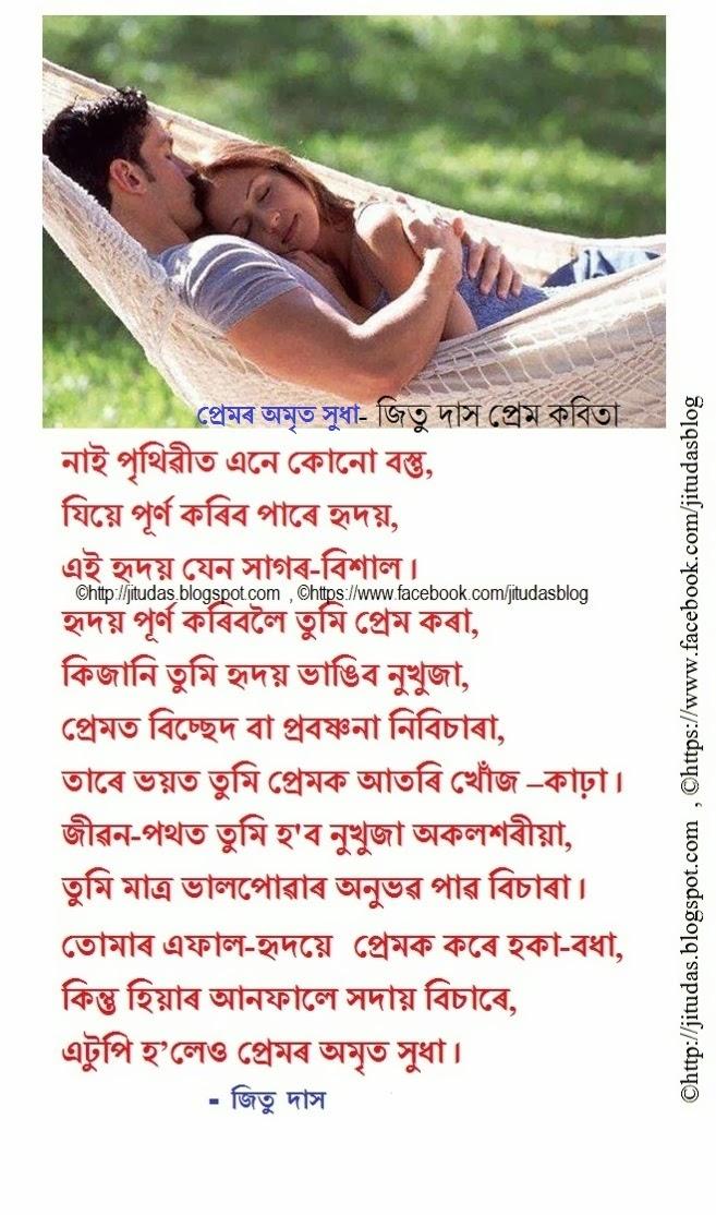Assamese love poems(অসমীয়া প্ৰেম কবিতা
