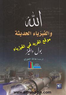 تحميل كتاب الله والفيزياء الحديثة pdf ، تأليف بول دافيز God and the new Physics