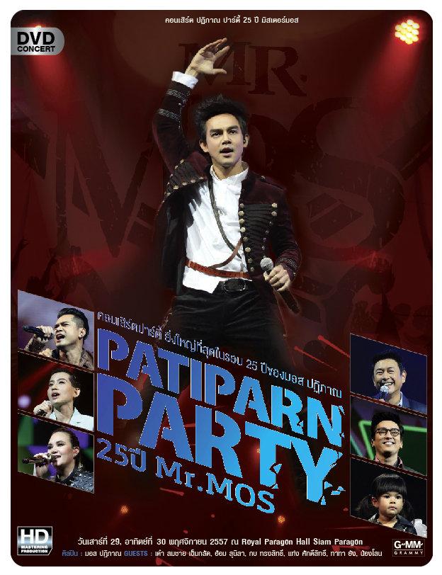 Patiparn Party 25 ปี Mr. Mos – มอส ปฏิภาณ ปฐวีกานต์