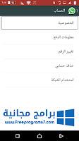 ـ تحميل واتس اب whatsapp للاندرويد وجميع الاجهزة برابط مباشر Screenshot_%D9%A