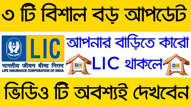 LIC (Life Insurance Corporation) Big Updates 2018 | Aadhar Card ,Pan Card Adding Updates And Dates ,How To Add Aadhar Card And Pan Card On LIC .
