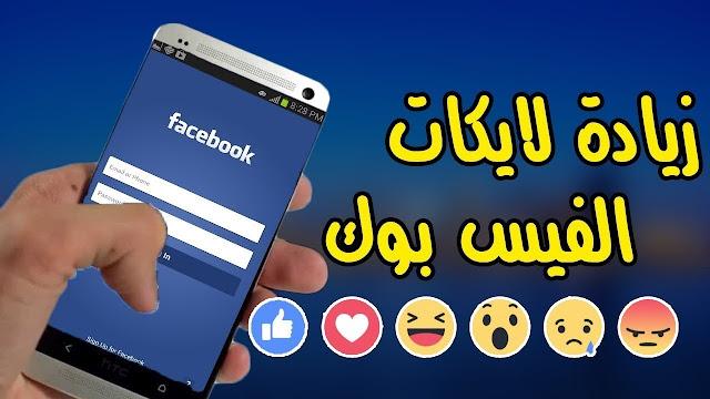 شرح افضل موقع عربي لزياده لايكات البوست او الصورة بطريقه جنونيه ومضمونه كلها لايكات عربيه