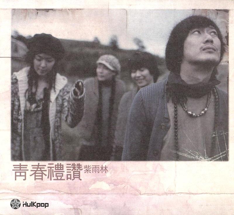 Jaurim – Vol.5.5 靑春禮讚 (청춘예찬) (FLAC)