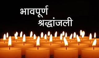 श्रद्धांजलि मैसेज इन हिंदी – Death Shradhanjali in Hindi