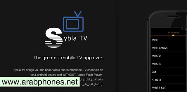 تطبيق سيبلا تي في Sybla TV: