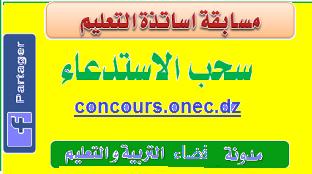 سحب استدعاء مسابقة الأساتذة 2017-concours.onec.dz