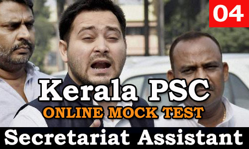 Mock Test - 4 | Secretariat Assistant  2018 | Kerala PSC GK