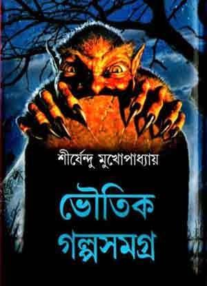 bangla horror story pdf book