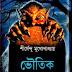 Bhautik Galpa Samagra by Shirshendu Mukhupadhay
