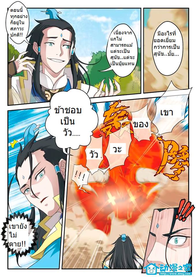 The Mythical Realm - หน้า 9