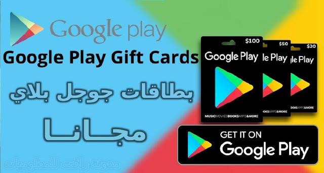 http://www.rftsite.com/2019/02/free-google-play-codes-2019.html