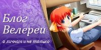 velereya.blogspot.ru