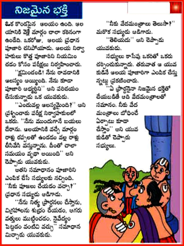 Kannada Moral Stories Pdf