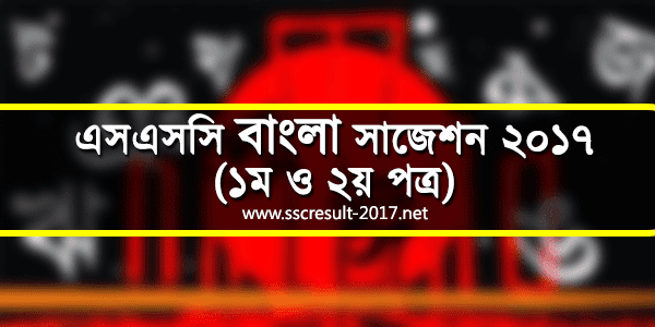 SSC Exam Suggestion Bangla 2017