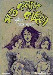 Saptakanyar Kahini