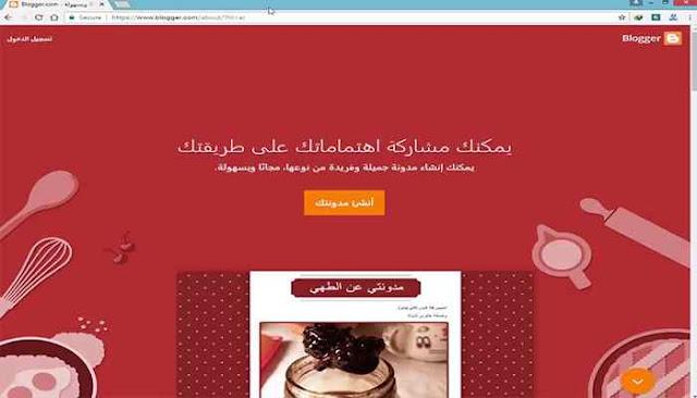 إنشاء مدونة مجانية أحترافية على بلوجر 2