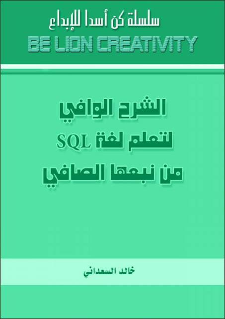 SQL khaled saaidani كتاب كامل على SQL