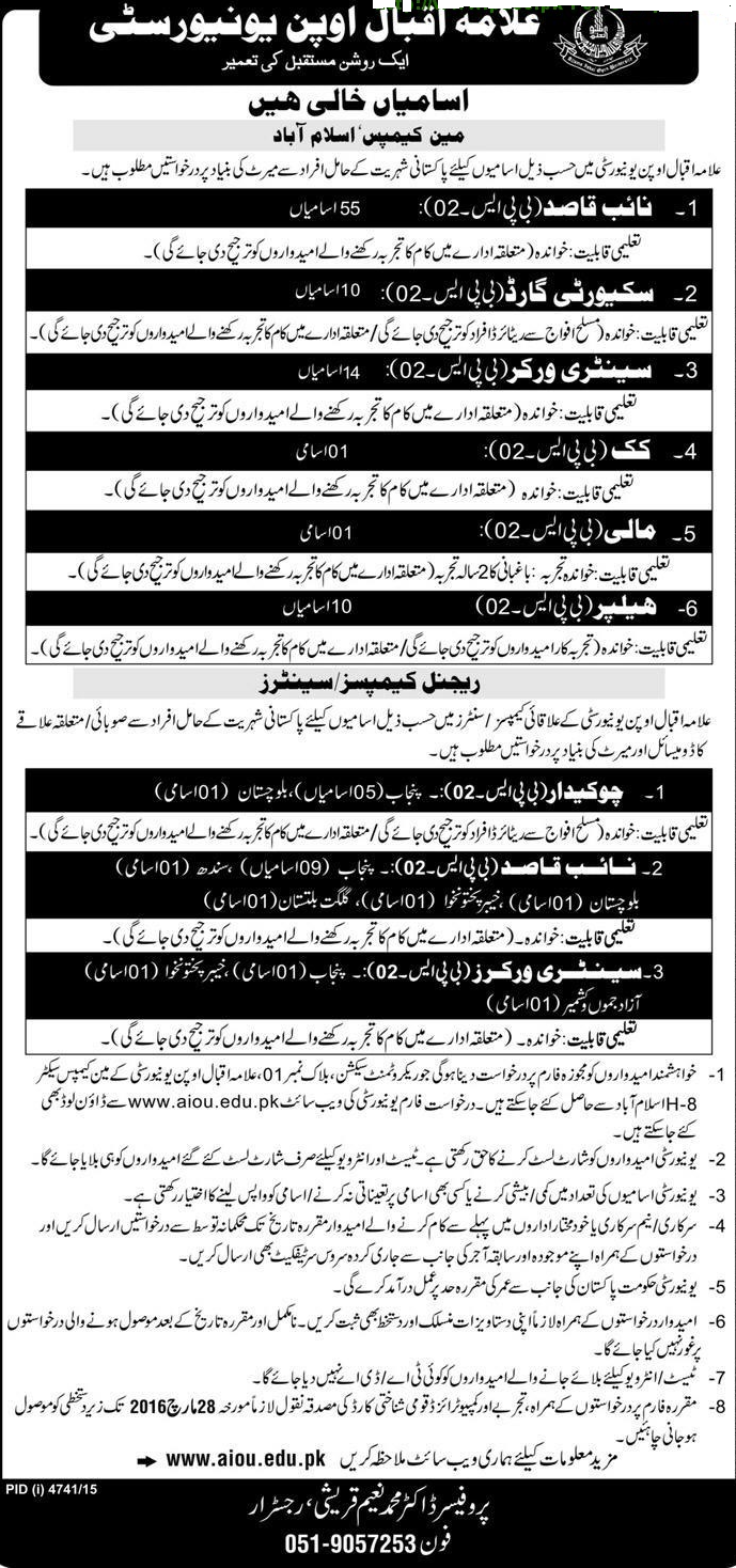 500 New Govt Jobs in Teaching, Admin, CDA, Tevta and other ...