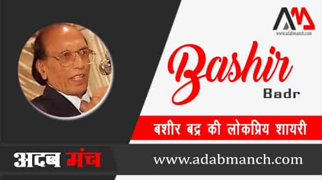 Best-Shayari-of-Bashir-Badr