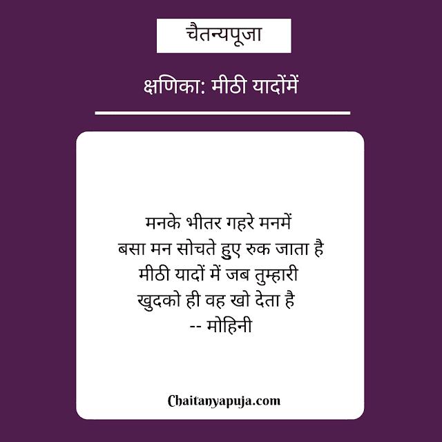 Text Image for Hindi Kshanika Meethi Yaadon Mein