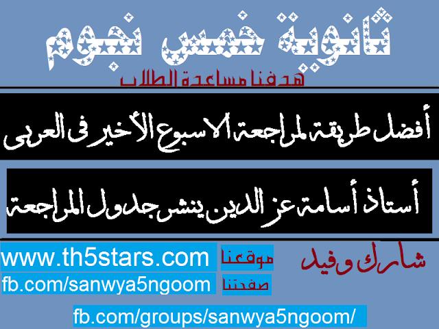 جدول مذاكرة اللغة العربية للثانوية العامة الاسبوع الاخير - أ. أسامة عز الدين
