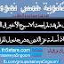 جدول مذاكرة لغة عربية ثانوية عامة الاسبوع الاخير