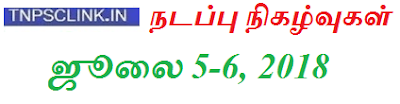 TNPSC Current Affairs July 2018 (Tamil) Download as PDF