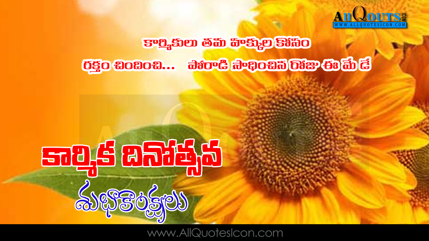 Labour Day Wishes In Telugu Hd Wallpapers Best May Day Telugu Quotes