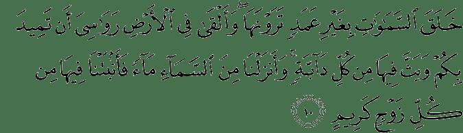 Surat Luqman Ayat 10