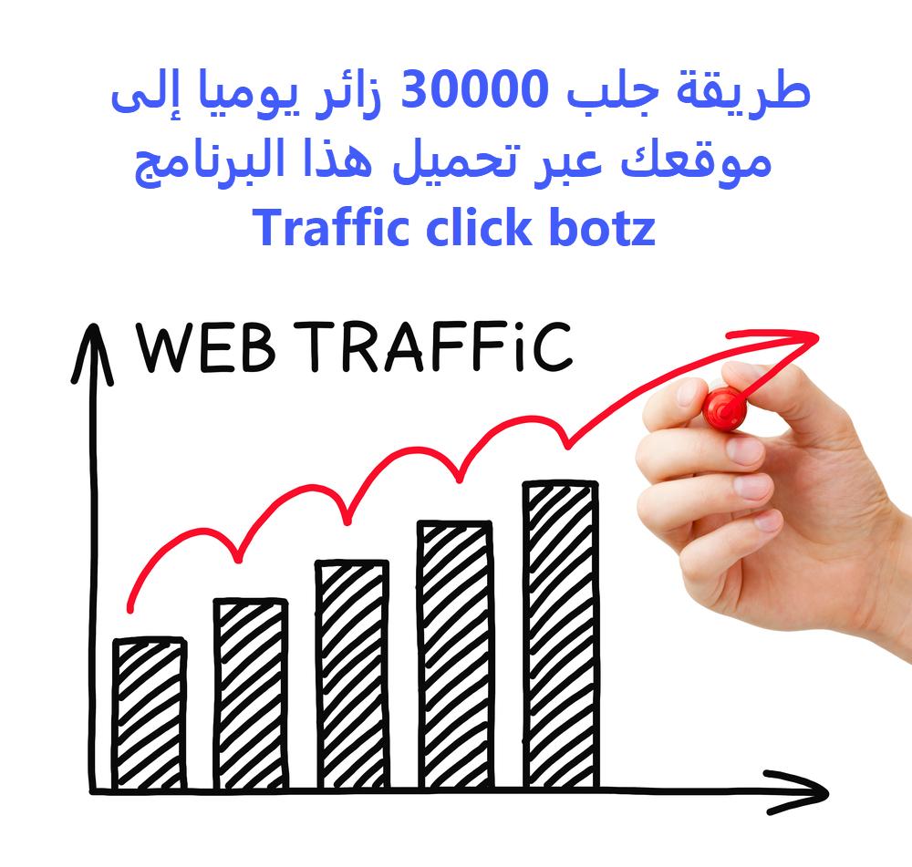 كيفية جلب 30 000 زائر يوميا إلى موقعك عبر هذا البرنامج Traffic click