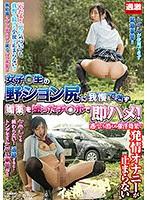NHDTB-165 女子○生の野ション尻に