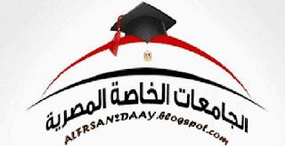 قائمة الجامعات الخاصة المعتمدة في مصر 2018 لطلبة الثانوية العامة ومصروفاتها