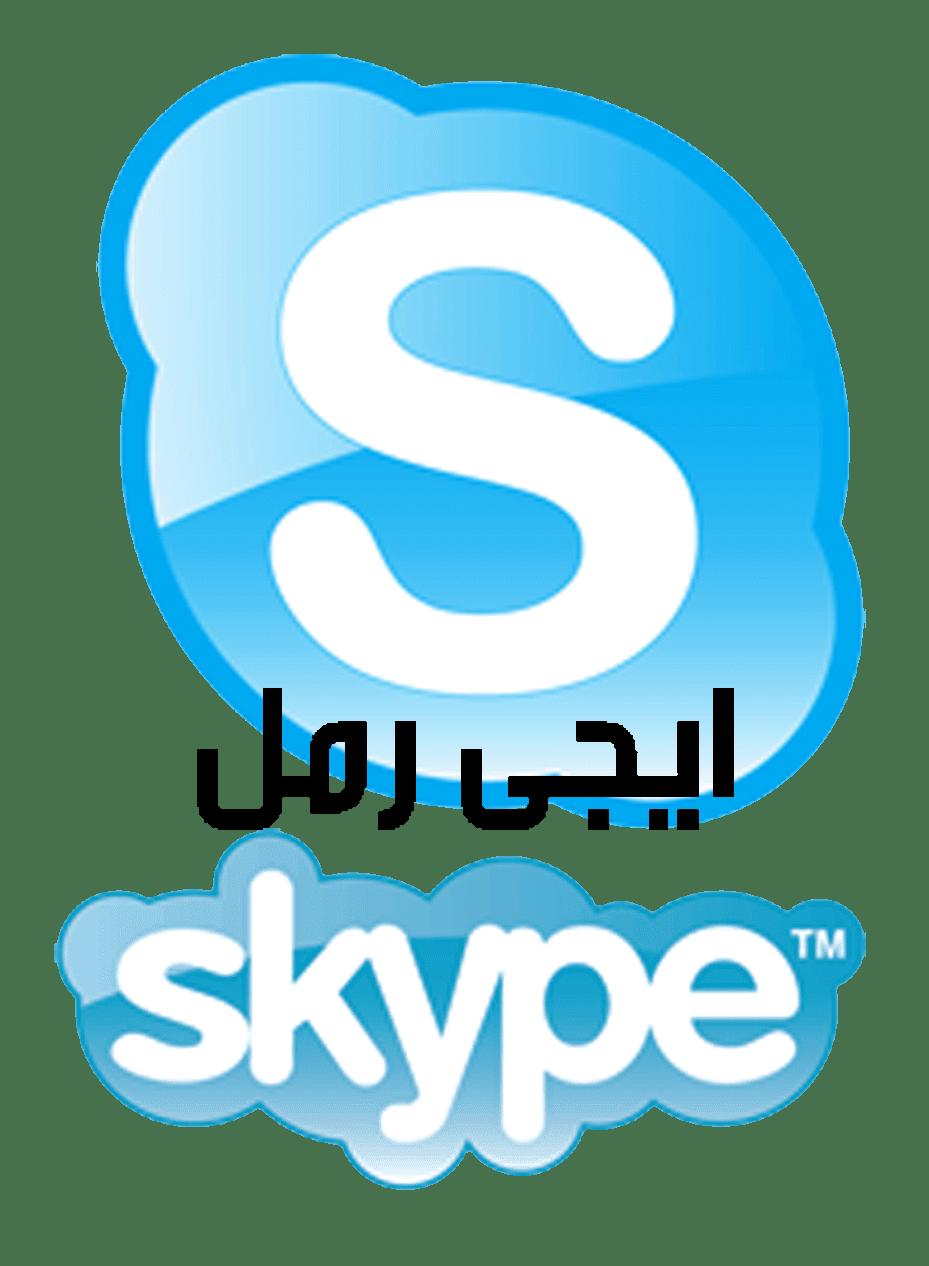 Skype Free Download