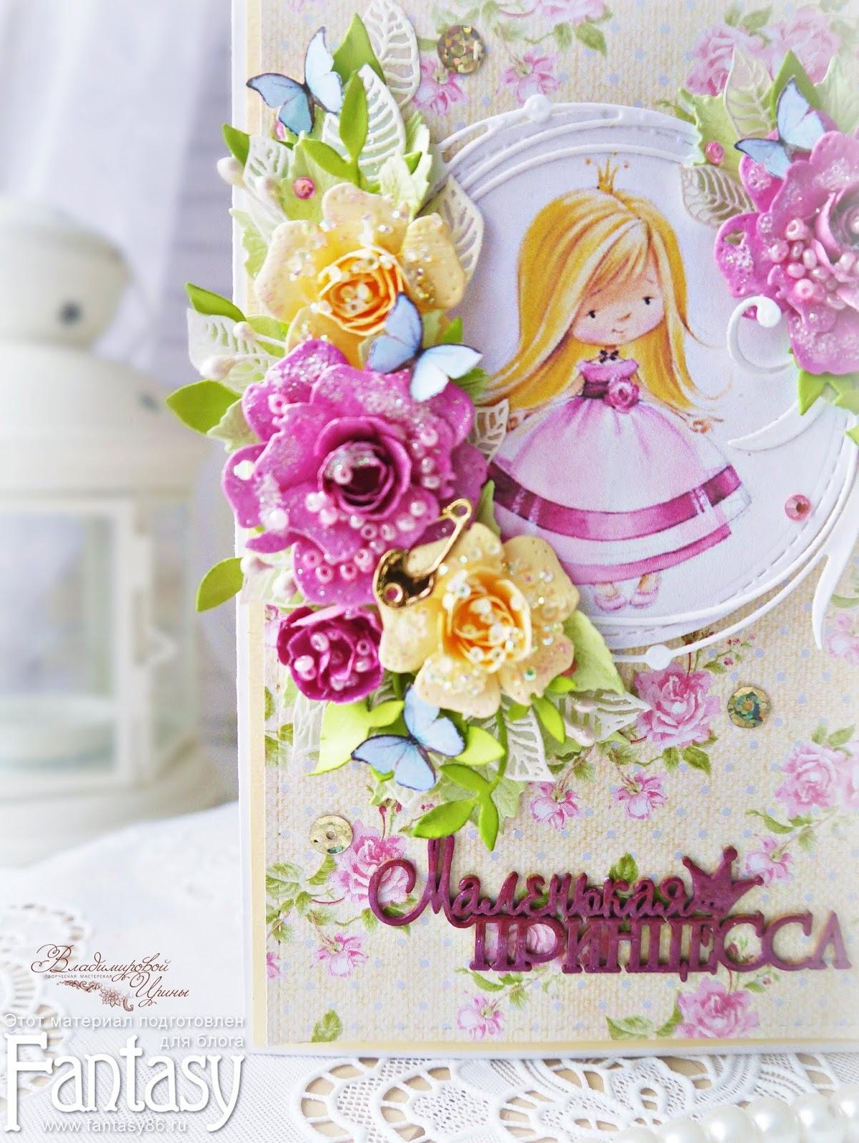 Открытки для принцесс