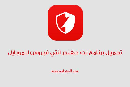 تحميل تطبيق بت ديفندر انتي فيروس Bitdefender Antivirus للاندرويد والايفون مجانا