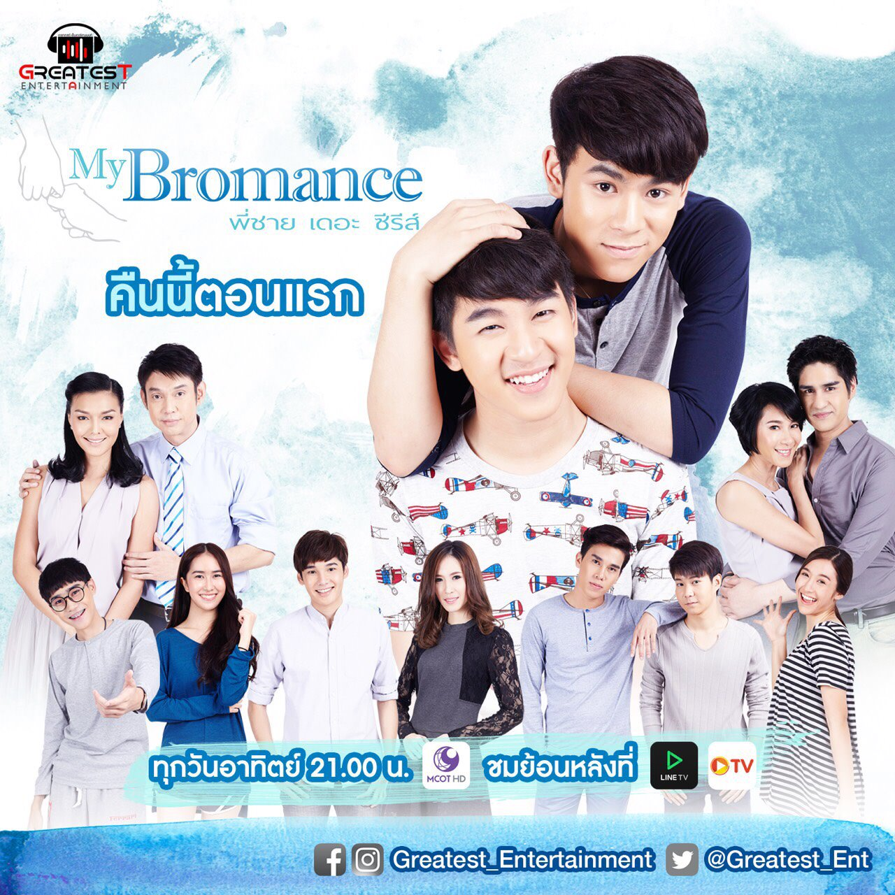 Bl Thai 2016 2017 My Bromance The Series Others Soompi Forums