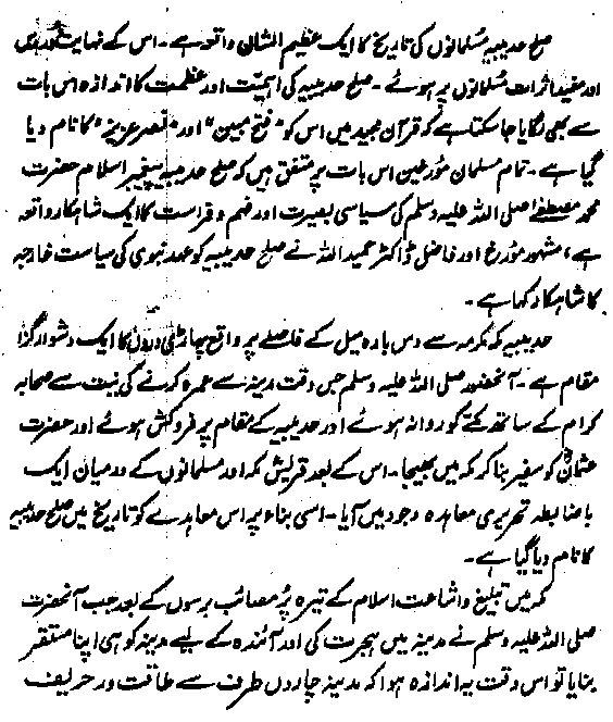 Sulah Hudaibiya Ahmad Bashmail