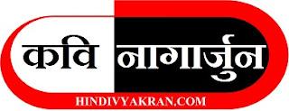 kavi-nagarjun-ka-jivan-parichay