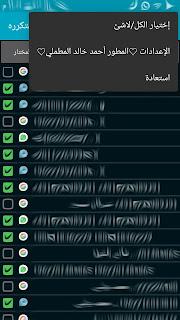 برنامج حدف جهات الاتصال المكرره 2016 رؤؤؤعه