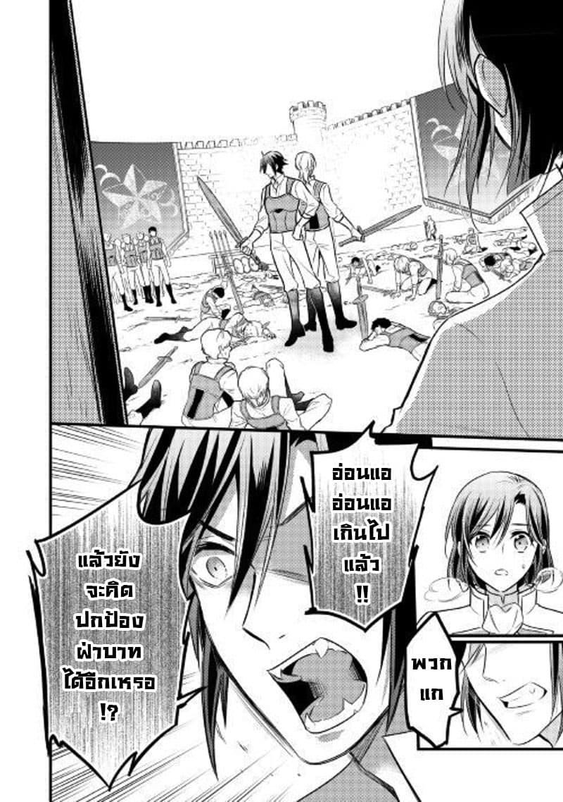อ่านการ์ตูน Daites Ryou Koubouki ตอนที่ 11 หน้าที่ 22