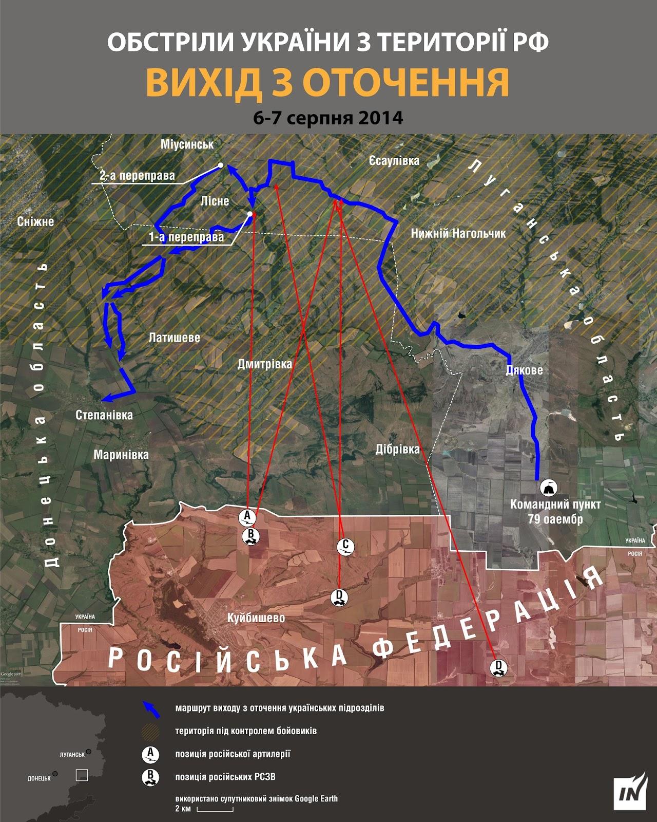 Обстріли України з території РФ у серпні 2014