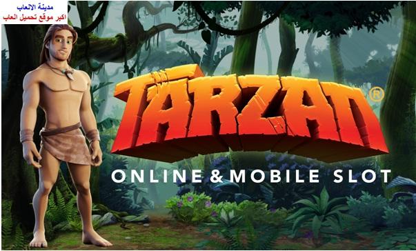تحميل لعبة طرزان الاصلية 2019 مجانا للكمبيوتر والموبايل الاندرويد برابط مباشر ميديا فاير Download Tarzan Game