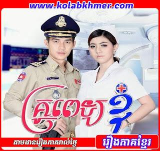 Krou Pet Knhom