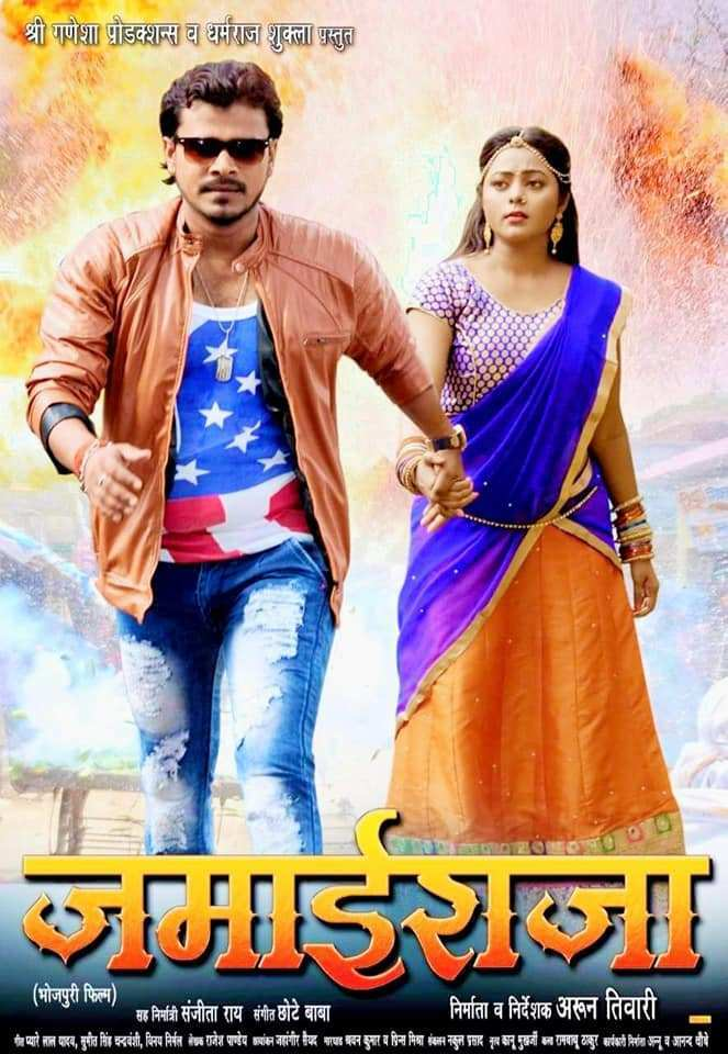 Pramood Premi Yadav, Kajal Yadav Bhojpuri movie Jamai Raja 2019 wiki, full star-cast, Release date, Actor, actress, Song name, photo, poster, trailer, wallpaper