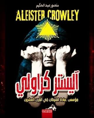 كتاب القانون آليستر كراولي