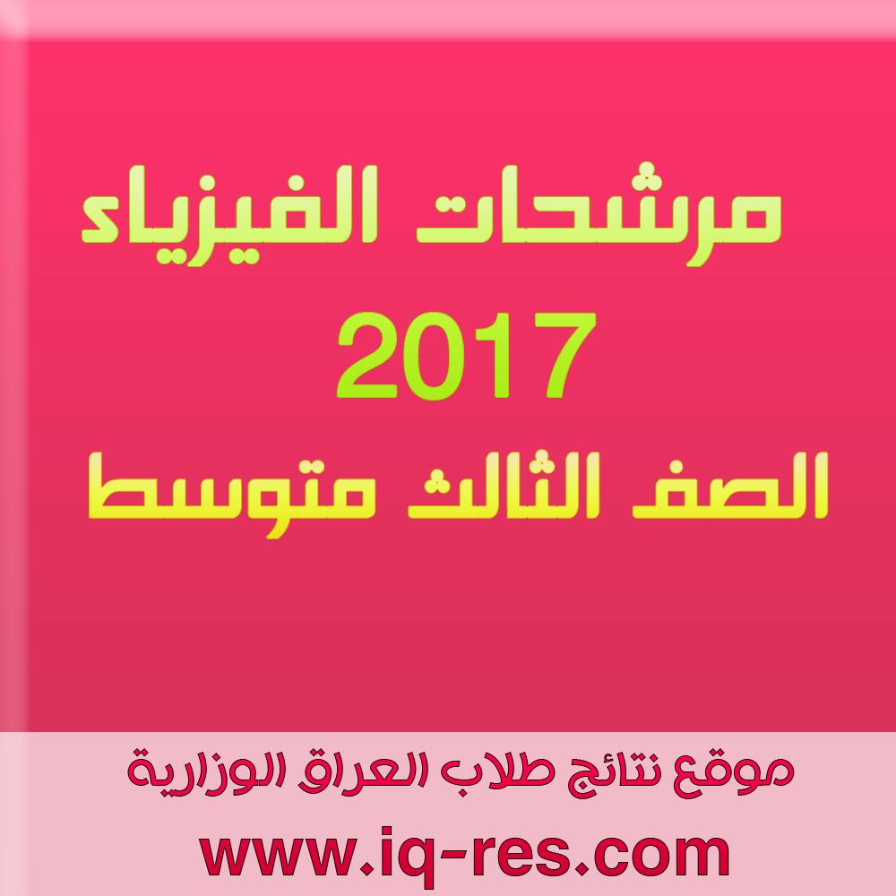 مرشحات مادة الفيزياء للصف الثالث متوسط 2017 الدور الاول 0