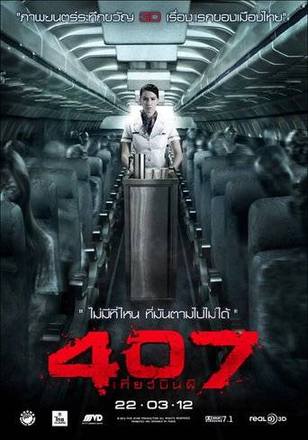 407 Dark Flight (2012) ταινιες online seires oipeirates greek subs